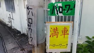 沖縄市ハローワークの案内板