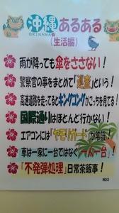 沖縄あるある�@.jpg