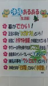 沖縄あるある�A.jpg