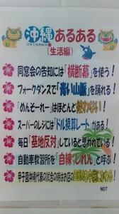 沖縄あるある�B.jpg