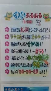 沖縄あるある�C.jpg