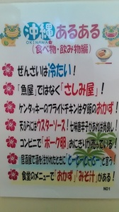 沖縄あるある�D.jpg