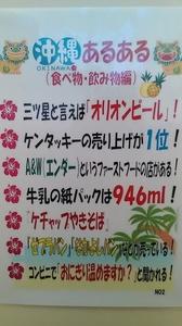 沖縄あるある�E.jpg