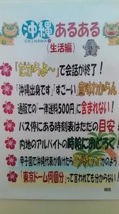 沖縄あるある�G.jpg