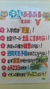沖縄あるある⓻.jpg