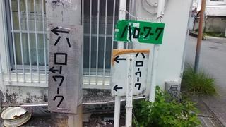 沖縄市職業安定所の案内板